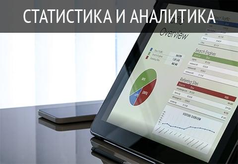 Статистика и аналитика