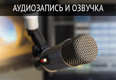 Аудиозапись и озвучка
