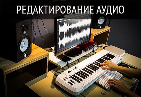 Редактирование аудио
