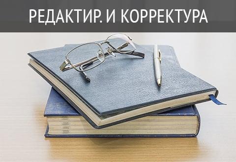 Редактирование и корректура