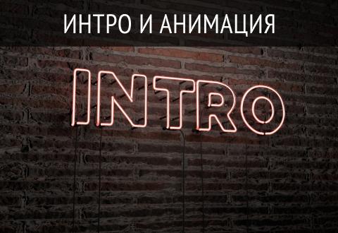 Интро и анимация логотипа