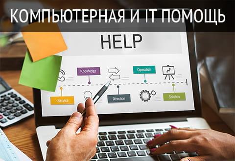 Компьютерная и IT помощь