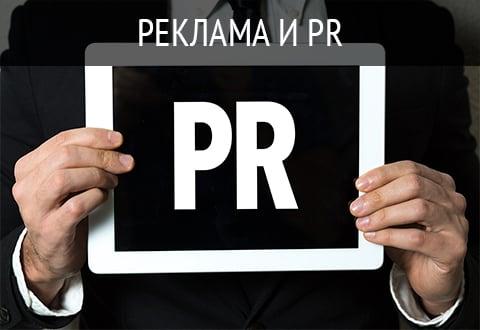 Реклама и PR