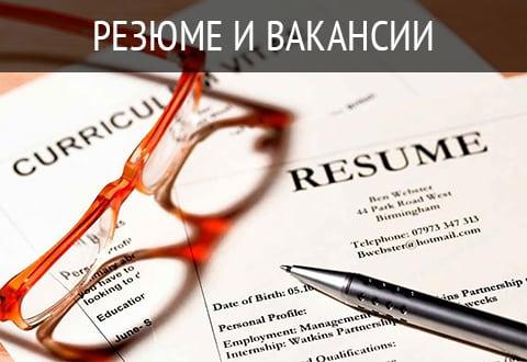 Резюме и вакансии