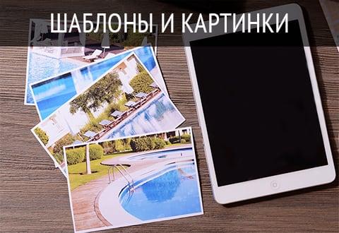 Готовые шаблоны и картинки