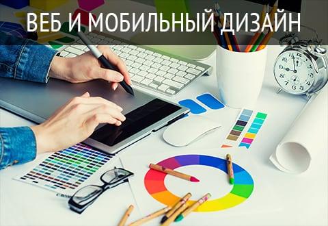 Веб и мобильный дизайн