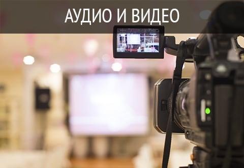 Аудио и видео