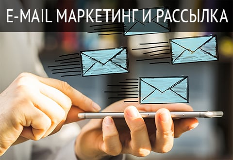 E-mail маркетинг и рассылка
