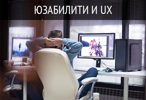 Юзабилити и UX