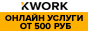 Kwork.ru - freelancer services from 500 rub.