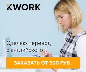 Kwork.ru— услуги фрилансеров от 500 руб.